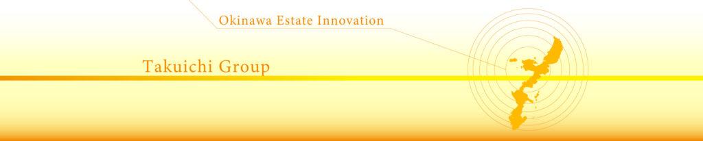 託一グループOkinawa Estate Innovation