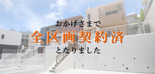 【新築戸建】北谷町桑江5区画
