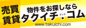 沖縄県売買・賃貸物件をお探しならタクイチドットコムへ!