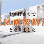 【全区画契約済】アンビシャスタウン沖縄市美里VIII